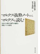 マルクス抜粋ノートからマルクスを読む MEGA第Ⅳ部門の編集と所収ノートの研究