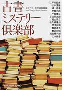 古書ミステリー倶楽部 傑作推理小説集 1 (光文社文庫)(光文社文庫)