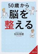 50歳から脳を整える (成美文庫)