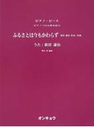 ふるさとは今もかわらず (ピアノ・ピース ピアノソロ&弾き語り)