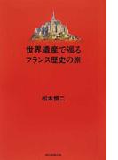 世界遺産で巡るフランス歴史の旅 (朝日選書)(朝日選書)