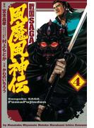 戦国SAGA 風魔風神伝4(ヒーローズコミックス)(ヒーローズコミックス)