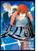 ソードガイ2(ヒーローズコミックス)(ヒーローズコミックス)