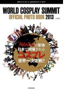 世界コスプレサミット 公式PHOTOブック 2013(RK MOOK)