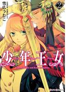 少年王女(2)(シルフコミックス)