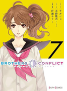 BROTHERS CONFLICT(7)(シルフコミックス)