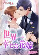世界一幸せな花嫁~拝啓、空からの配達人様~(プリンセス文庫)