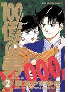 100億の男 2(ビッグコミックス)