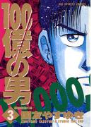 100億の男 3(ビッグコミックス)