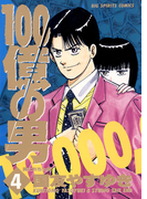 100億の男 4(ビッグコミックス)