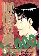 100億の男 5(ビッグコミックス)