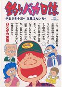 釣りバカ日誌 1(ビッグコミックス)