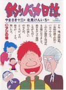 釣りバカ日誌 3(ビッグコミックス)