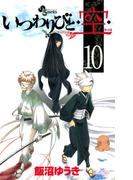 いつわりびと◆空◆ 10(少年サンデーコミックス)