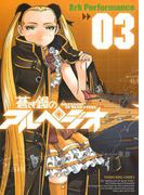 蒼き鋼のアルペジオ(3)(YOUNG KING COMICS)
