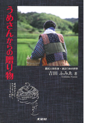 うめさんからの贈り物 : 農民人形作家・渡辺うめの世界