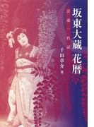 坂東大蔵花暦 : 芸道一代記