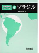 世界地誌シリーズ 6 ブラジル