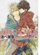 SUPER LOVERS 6 (あすかコミックスCL-DX)(あすかコミックスCL-DX)