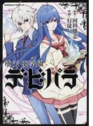 堕天使学園デビパラ (角川コミックス・エース)(角川コミックス・エース)