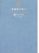 水瓶座の君へ Deconstruct the existing world! (STARMAP)