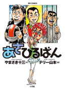 あさひるばん (ビッグコミックス)(ビッグコミックス)
