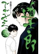 道士郎でござる 2 (SHONEN SUNDAY COMICS SPECIAL)(少年サンデーコミックススペシャル)