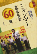 ミャンマーを知るための60章