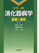 消化器病学 基礎と臨床 カラー版