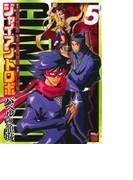 ジャイアントロボバベルの籠城 5 (チャンピオンREDコミックス)(チャンピオンREDコミックス)