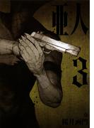 亜人 3 (アフタヌーンKC)(アフタヌーンKC)