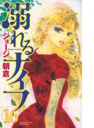 溺れるナイフ 16 (講談社コミックス別冊フレンド)