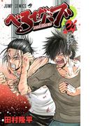 べるぜバブ 24 鷹宮とルシファー (ジャンプ・コミックス)(ジャンプコミックス)