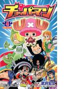 チョッパーマン 4 悪夢ふたたび (ジャンプ・コミックス)(ジャンプコミックス)