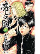帝一の國 7 (ジャンプ・コミックス)