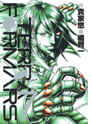 テラフォーマーズ 7 7th MISSION野望の大地 (ヤングジャンプ・コミックス)(ヤングジャンプコミックス)