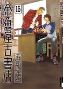 金魚屋古書店 15 (IKKI COMIX)(IKKI コミックス)