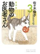 動物のお医者さん 3 愛蔵版 (花とゆめCOMICSスペシャル)(花とゆめコミックス)