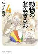 動物のお医者さん 4 愛蔵版 (花とゆめCOMICSスペシャル)(花とゆめコミックス)