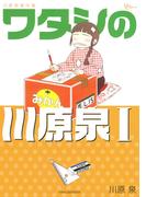ワタシの川原泉 川原泉傑作集 1 (花とゆめCOMICSスペシャル)(花とゆめコミックス)
