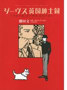 ジーヴス英国紳士録 (花とゆめコミックススペシャル)