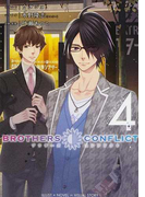 BROTHERS CONFLICT 2nd SEASON4 (シルフコミックス)(シルフコミックス)