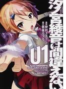 汐ノ宮綾音は間違えない。 01 (角川コミックス・エース)(角川コミックス・エース)