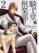 騎士堂倶楽部 2 (ドラコミックス)(drapコミックス)