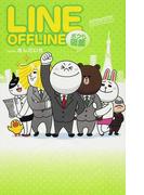 LINE OFFLINEボクら図鑑 (ヤングジャンプ愛蔵版)(ヤングジャンプコミックス)