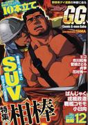 コミックG.G. ジーメン画報 No.12 相棒 (爆男COMICS)