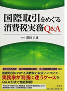 国際取引をめぐる消費税実務Q&A