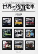 世界の路面電車ビジュアル図鑑