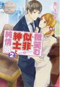 微笑む似非紳士と純情娘 URARA&BYAKUYA 2 (エタニティブックス Blanc)(エタニティブックス)