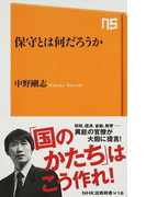 保守とは何だろうか (NHK出版新書)(生活人新書)